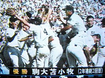 20050820-win.JPG