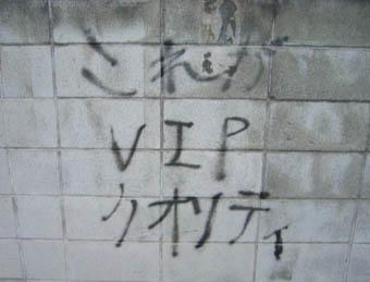 20050917-VIP.JPG