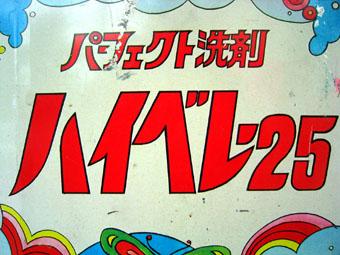 20051015-HIBELLY.JPG