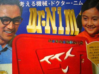 20051017-Dr.NIM.JPG