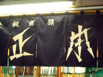 20051024-masamoto.jpg