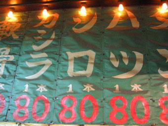 20051219-ISEYA_3.JPG