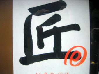 20060425-takumi.jpg
