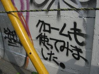 20070316-clome.jpg