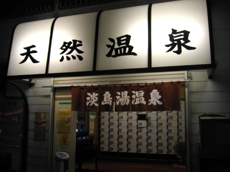 20081021-onsen.jpg