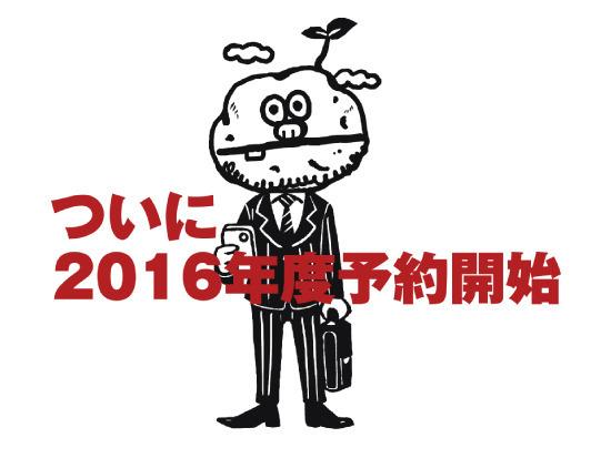 start2016.jpg